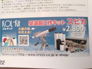 望遠鏡工作キット